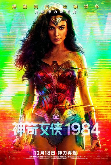 """《神奇女侠1984》""""希望火种""""版预告 正义重燃捍卫爱与希望"""