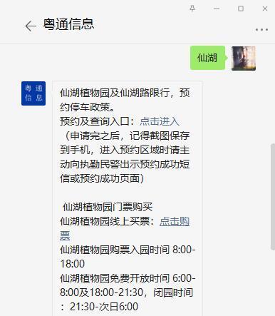 2021年元宵节深圳仙湖植物园开放 入园需提前预约