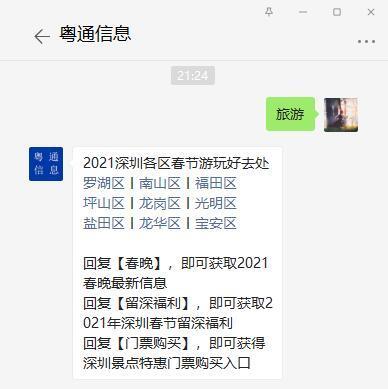 2021年深圳踏青好去处汇总 附公园、步道简介和交通指引