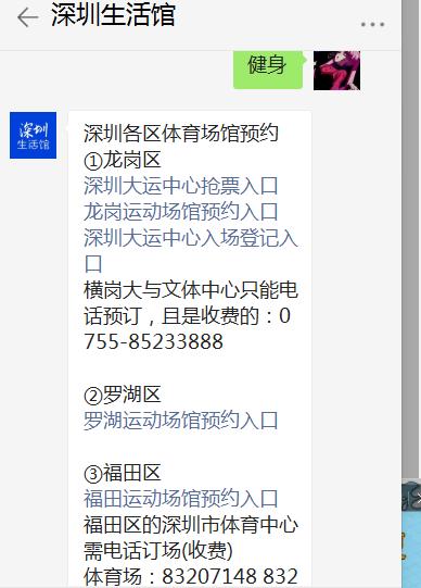 2021深圳福田区体育场馆入馆须知及预约入口