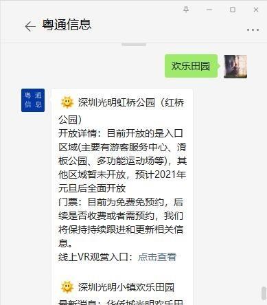 深圳光明欢乐田园2021年新春灯会文化节活动时间一览表 附园区预约指引