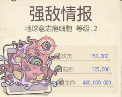 最强蜗牛新BOSS地球意志癌细胞属性是什么?时空孔隙第二个BOSS属性一览