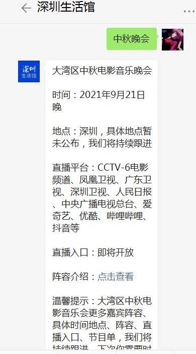 2021深圳大湾区中秋电影音乐晚会有TFBOYS出场吗?演唱歌曲是什么