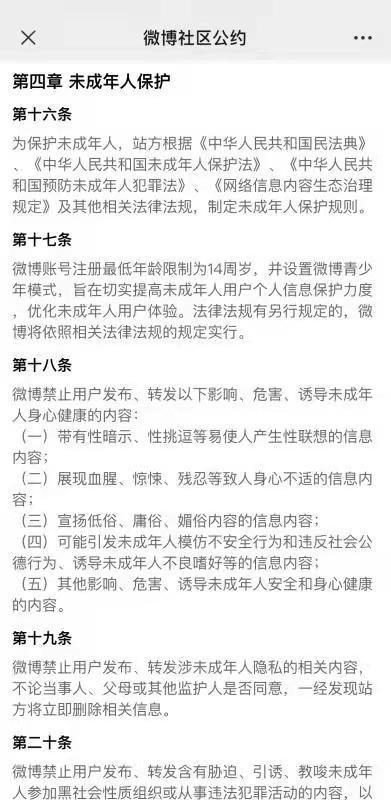 落实《未成年人保护法》 北京属地网站在行动!
