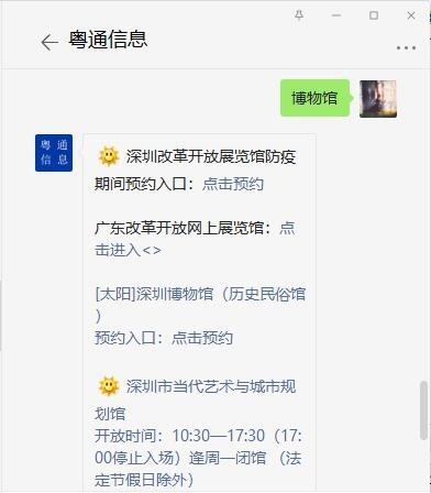 2021年深圳龙岗区怡利翡翠博物馆春节期间闭馆 2月20日后陆续开馆