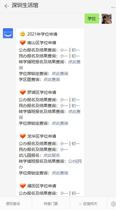 2021年深圳福田区公办学位新增多少?新建学校有几所