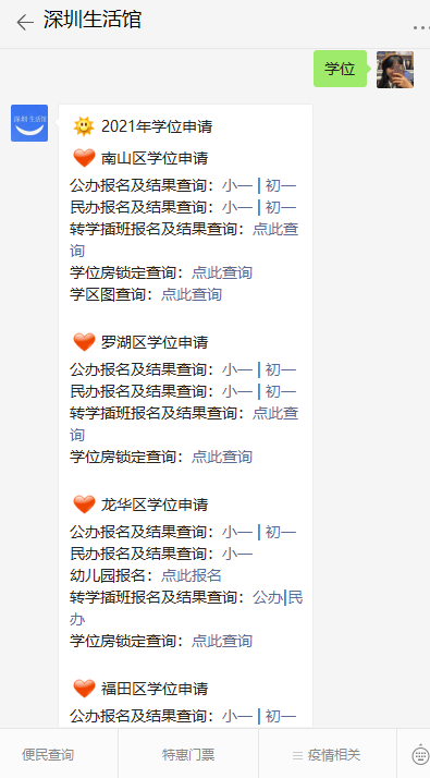 2021年深圳龙华区学位申请入学材料及房屋资料汇总