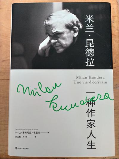 《一种作家人生》:米兰·昆德拉生命中的重与轻