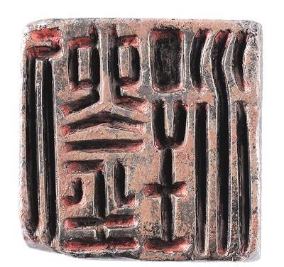 """西汉""""刘注""""银印。  徐州博物馆供图"""