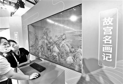 在数字故宫体验区,工作人员展示超高清可视化技术制作的珍贵书画摄影/本报记者 郝羿