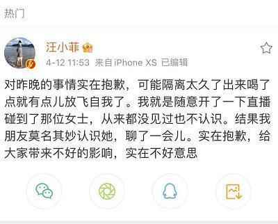 汪小菲连线女主播被骂 致歉:喝了点就放飞自我了