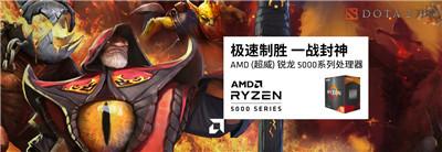 像冠军一样战斗!AMD助力DOTA2职业巡回赛-中国联赛