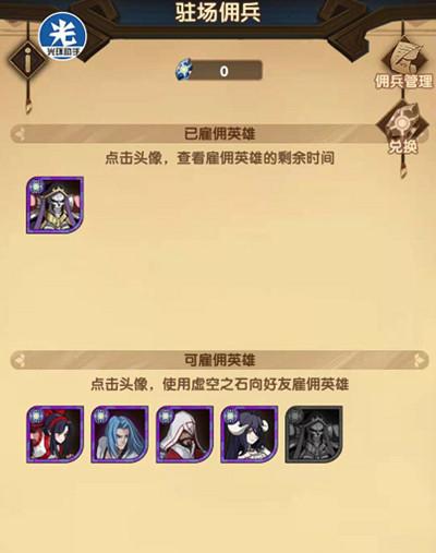 剑与远征驻场佣兵雇佣英雄方法介绍