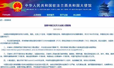法国发布入境新规,不承认中国疫苗!
