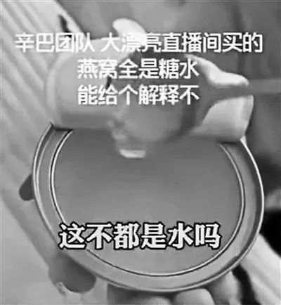 爆料辛巴团队燕窝网友称遭网暴,发出澄清视频之后网络暴力并未停止