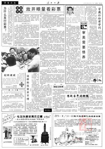 审美需要修养——著名艺术家韩美林讲授穿戴打扮的学问