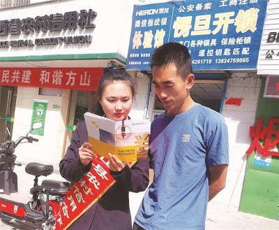方山县农村信用合作联社 筑牢群众财产安全防护墙