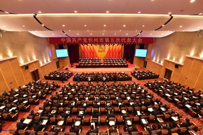 聚焦党代会·忻州|这五年,转型发展入轨成势 绿色发展步履坚定
