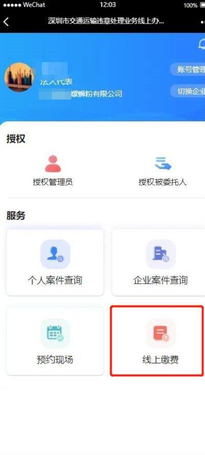 深圳交通运输处理线上缴费流程是什么?(附图解)