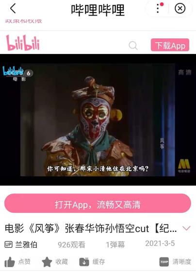 """中国戏曲要5G(XR),还要""""猴班长""""(lP)"""