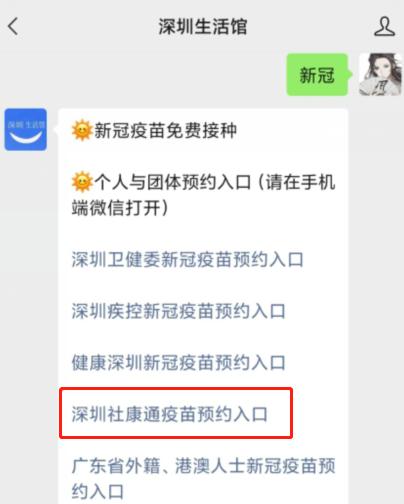 深圳社康通新冠疫苗建档预约流程及预约入口
