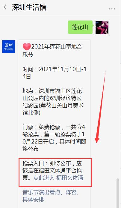 2021深圳莲花山草地音乐节儿童入场要不要门票