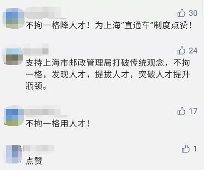 """快递从业者也能成""""高级工程师""""?技能人才成长""""天花板""""这样打破→"""