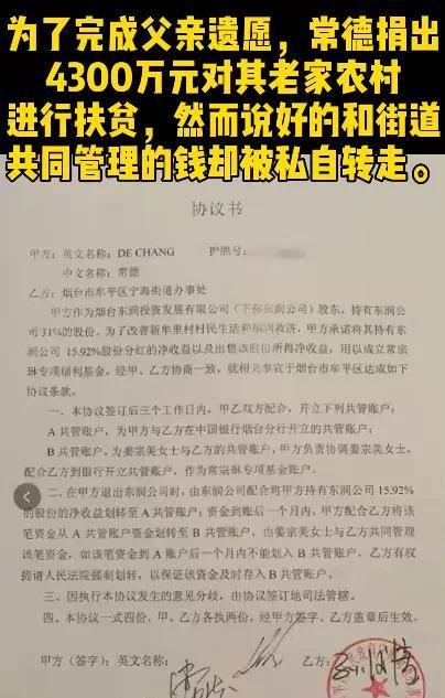 烟台宁海街道办被曝擅自挪用福利基金4300万元,并起诉其捐款人,再逼捐2855万元