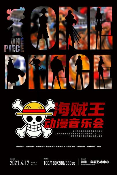 深圳海贼王ONE PIECE动漫音乐会在哪里演出(附购票入口)
