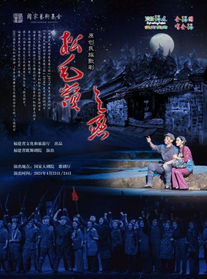 《松毛岭之恋》将登国家大剧院