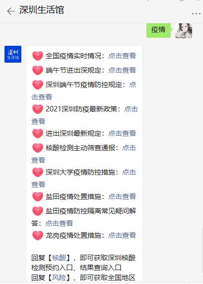 2021深圳广大青年和共青团员等端午留深过节倡议书 减少聚集出行
