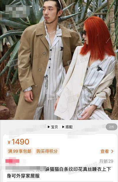 真恋爱了?杨紫张艺兴被扒在节目中穿情侣睡衣