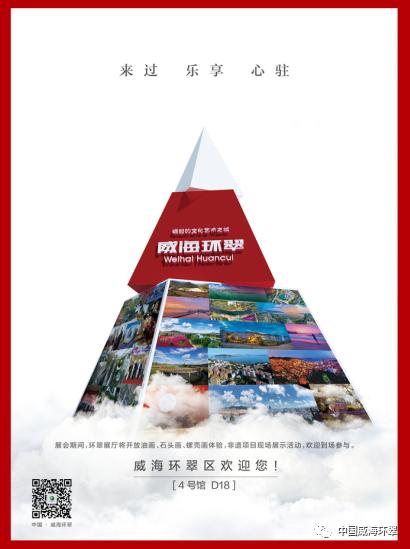 国际文化旅游博览会将在济南举办,开启威海环翠传统和新潮文化交融之旅