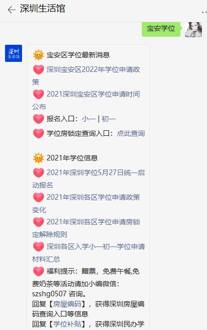 2021深圳宝安区公办中小学转学插班申请指南(时间+材料+地点)