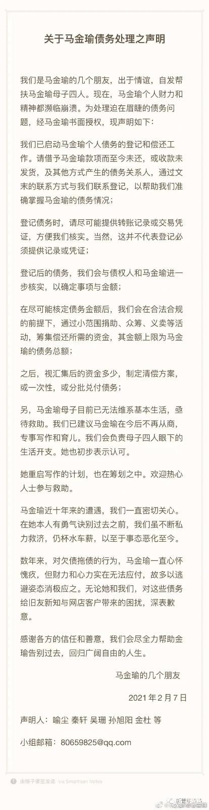 朋友发声明回应马金瑜债务问题