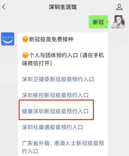 健康深圳新冠疫苗预约入口及建档预约流程(个人+团体)