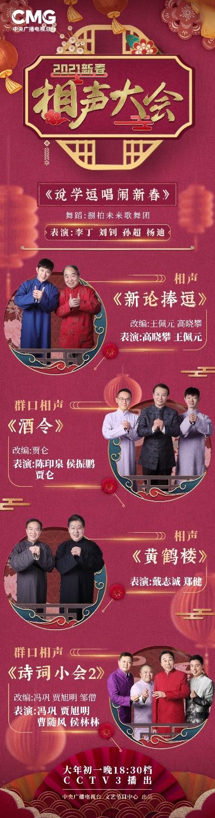 """《2021新春相声大会》第一期 大年初一火热开播:""""乱点鸳鸯谱""""经典出新意"""