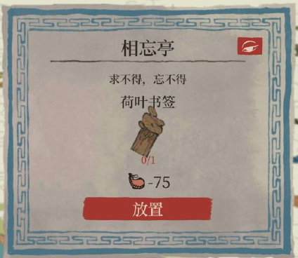 江南百景图荷叶书签获取方式一览
