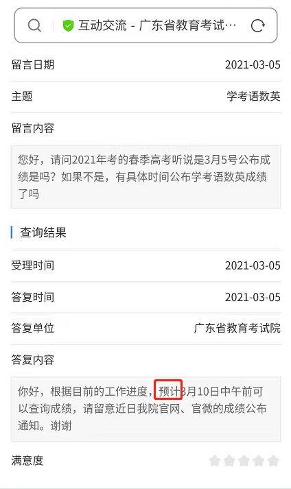 2021年广东高中学考成绩查询时间什么时候?(附查询入口)