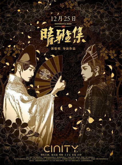 """《晴雅集》曝光""""博雅""""特辑 邓伦连吊七天威亚勒出血痕"""