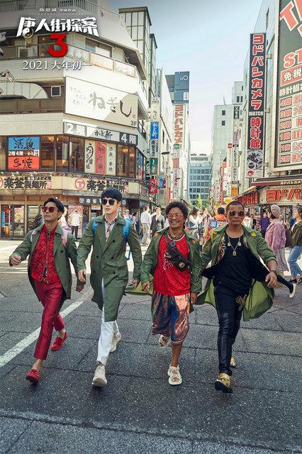 《唐人街探案》系列金曲大盘点 那些爆梗你还记得吗?