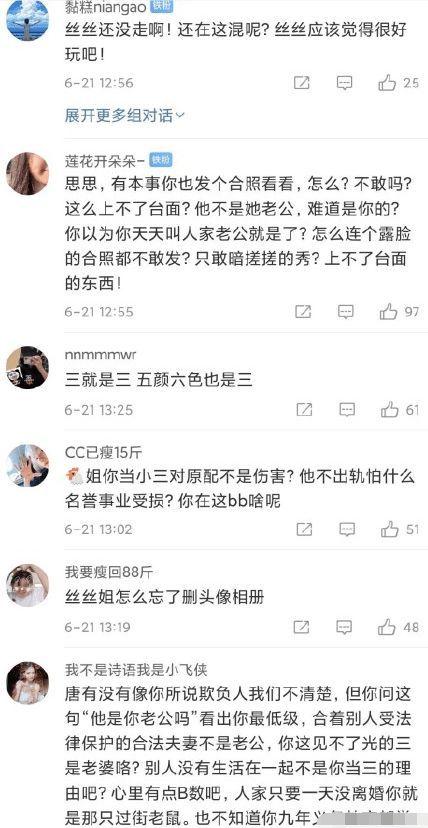 CBA教练杨鸣出轨门后续 老婆疑似被小三言语挑衅