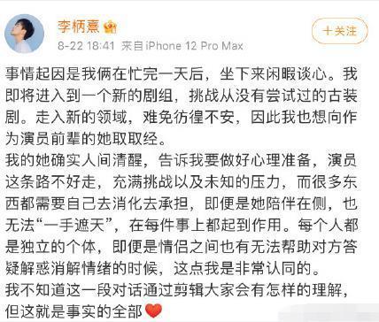 被疑吃软饭蹭张雨绮资源 小男友回应:是向她取经