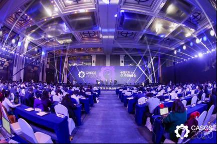 2020中国汽车供应链峰会开幕 近200位主机厂和零部件企业代表参与