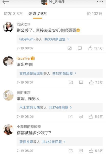 掩耳盗铃?吴亦凡回应后删除了负面的网友评论