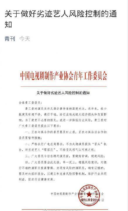 青工委会发通知:要求和吴亦凡合作的委员及时止损