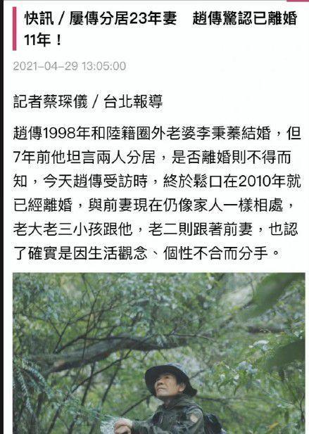 歌手赵传承认离婚11年:与前妻性格不合 仍有联系