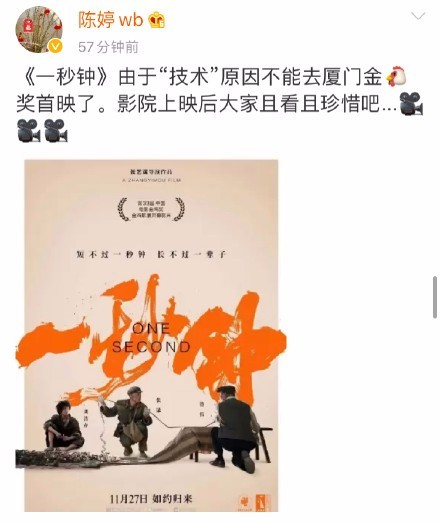 张艺谋新片《一秒钟》取消金鸡奖首映 导演老婆称是技术原因
