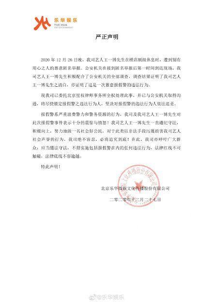 警方通报王一博被报假警:犯人已抓有精神类病史