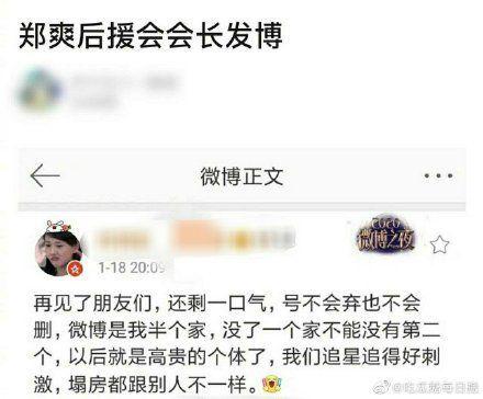 疑郑爽后援会会长发文宣布脱粉:追星追得好刺激